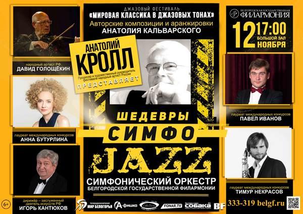 В Белгороде пройдёт фестиваль «Мировая классика в джазовых тонах»