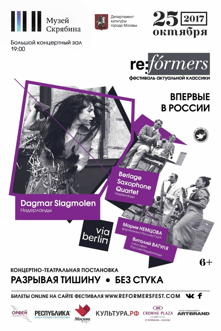 Российская премьера концертно-театральной постановки «Разрывая тишину. Без стука»