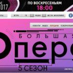 """До старта пятого сезона проекта """"Большая опера"""" осталась неделя"""