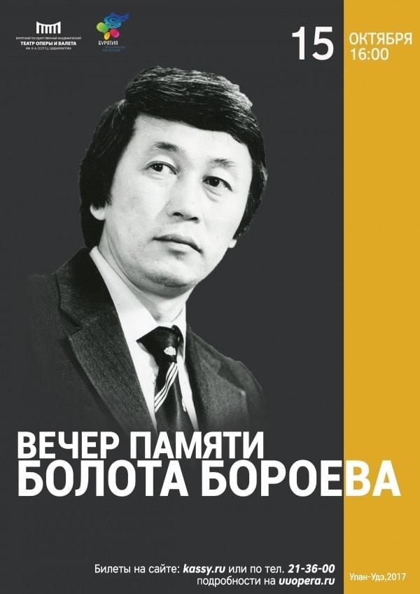 Оперный театр приглашает на вечер памяти Болота Бороева