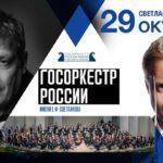 Борис Березовский, Василий Петренко и ГАСО выступят в ММДМ