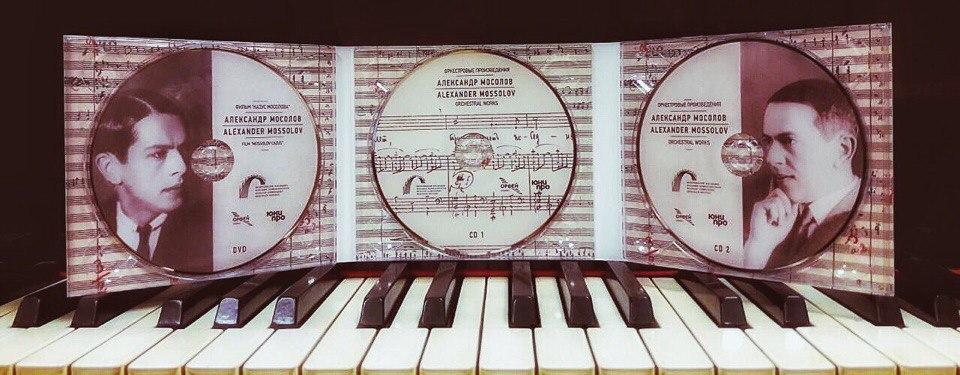 Компакт-диск, посвященный произведениям А. В. Мосолова