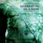 «Бенвенуто Челлини» в Мариинском театре