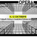 Восемь мини-опер молодых композиторов и драматургов представят в Москве