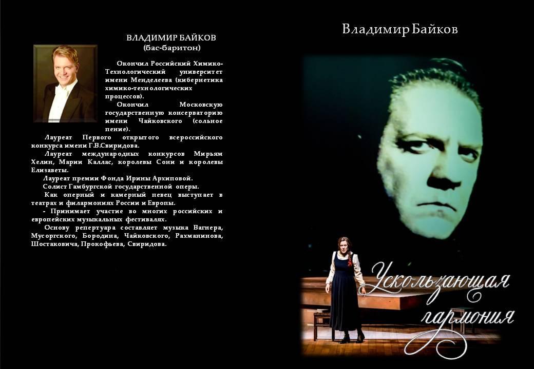 Обложка книги Владимира Байкова «Ускользающая гармония»