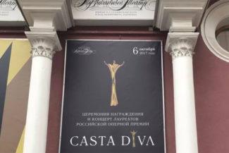 Лауреаты оперной премии Casta Diva выступят в Москве. Фото - Юлия Китаева