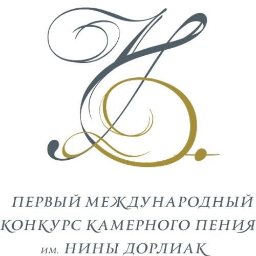 В Москве прошел Первый Международный конкурс камерного пения имени Нины Дорлиак