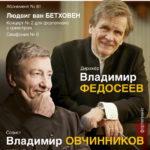 Владимир Федосеев: новый цикл открытых репетиций для учащихся московских школ искусств