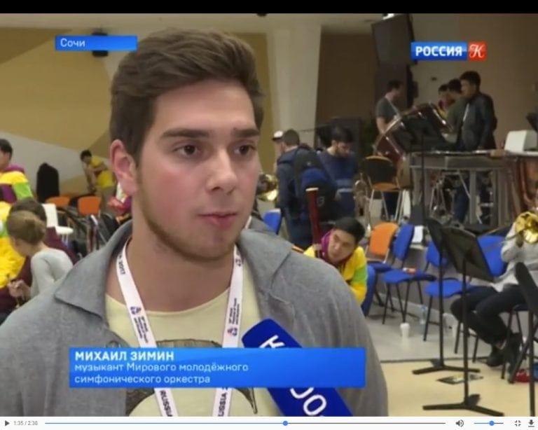 Мировой молодёжный симфонический оркестр сегодня выступит на студенческом фестивале в Сочи