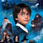 """Фильм """"Гарри Поттер и философский камень"""" покажут в сопровождении оркестра"""