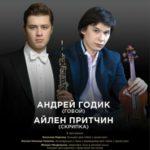 Айлен Притчин и Андрей Годик выступят с оркестром Мариинского театра