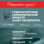 Губернаторский симфонический оркестр Санкт-Петербургаоткрывает концертный сезон