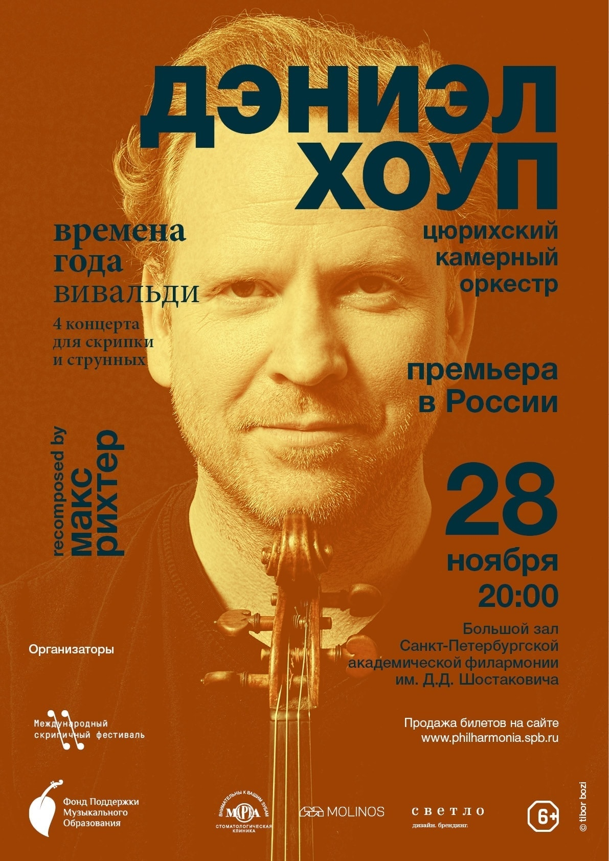 Дэниэл Хоуп в Санкт-Петербургской филармонии