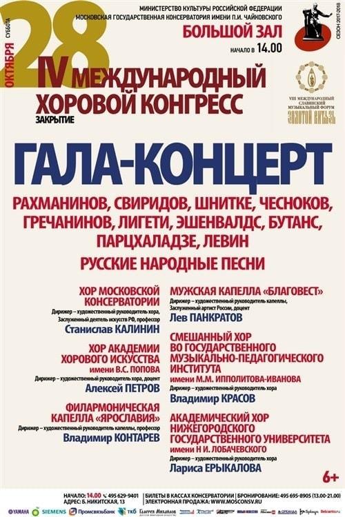 В Московской консерватории наградят победителей Хорового конгресса