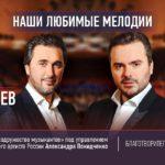 В Прикамье приехали звезды оперы