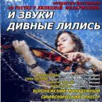Тенор, аккордеон, трубач и опера. Липецкая филармония открывает сезон
