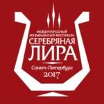 """Фестиваль """"Серебряная лира"""""""