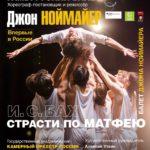 """Джон Ноймайер и Гамбургский балет: """"Страсти по Матфею"""""""