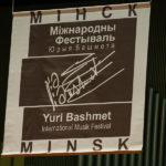 minsk 150x150 - Скрипка Страдивари заиграла на закрытии Международного фестиваля Юрия Башмета в Минске