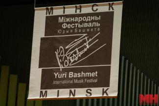 Скрипка Страдивари заиграла на закрытии Международного фестиваля Юрия Башмета в Минске