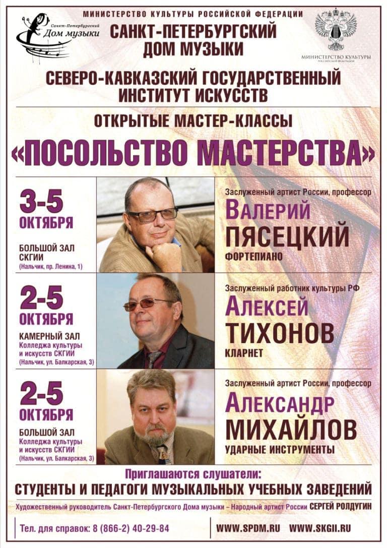 Директор московской ЦМШ Валерий Пясецкий даст уроки в Нальчике