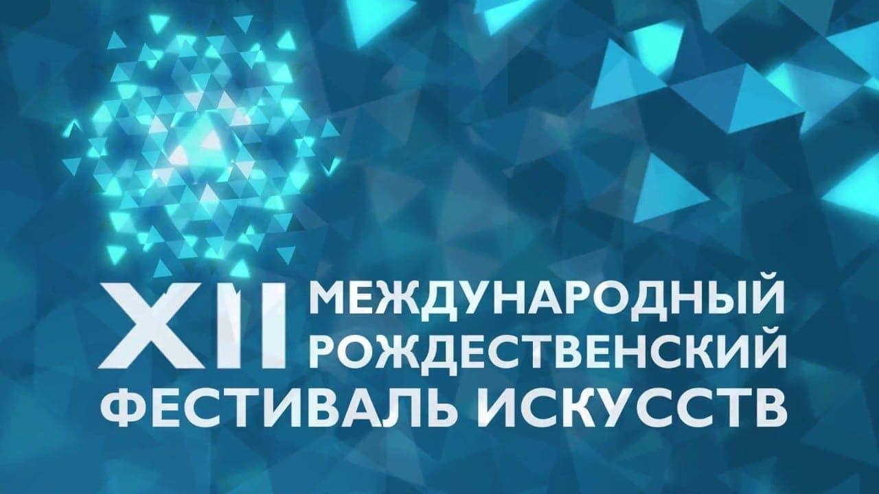 XII Международный Рождественский фестиваль искусств пройдет в Новосибирске