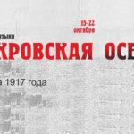 Фестиваль, посвящённый 100-летию русской революции, пройдёт в Новосибирской филармонии