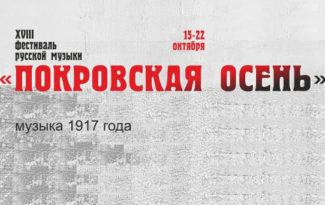 """Фестиваль """"Покровская осень"""""""
