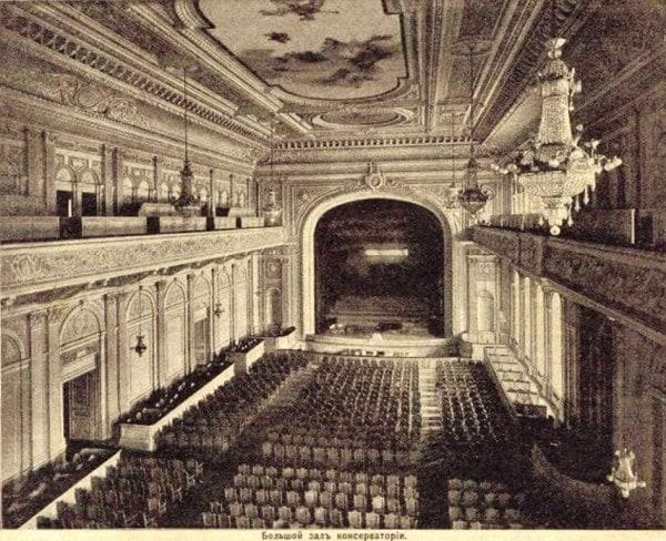 Большой зал Санкт-Петербургской консерватории, 1896 год