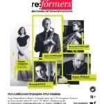 Открытие фестиваля актуальной классики Re:Formers