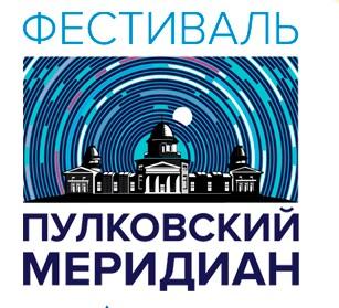 Научно-популярный астрономический фестиваль «Пулковский меридиан».