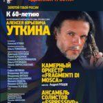 Концерт «Золотой гобой России», приуроченный к 60-летию Алексея Уткина