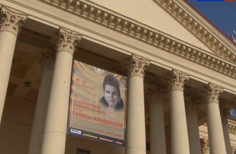 II Международный оперный фестиваль имени Галины Вишневской в Сочи