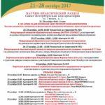 """Фестиваль """"Международная неделя консерваторий-2017»"""