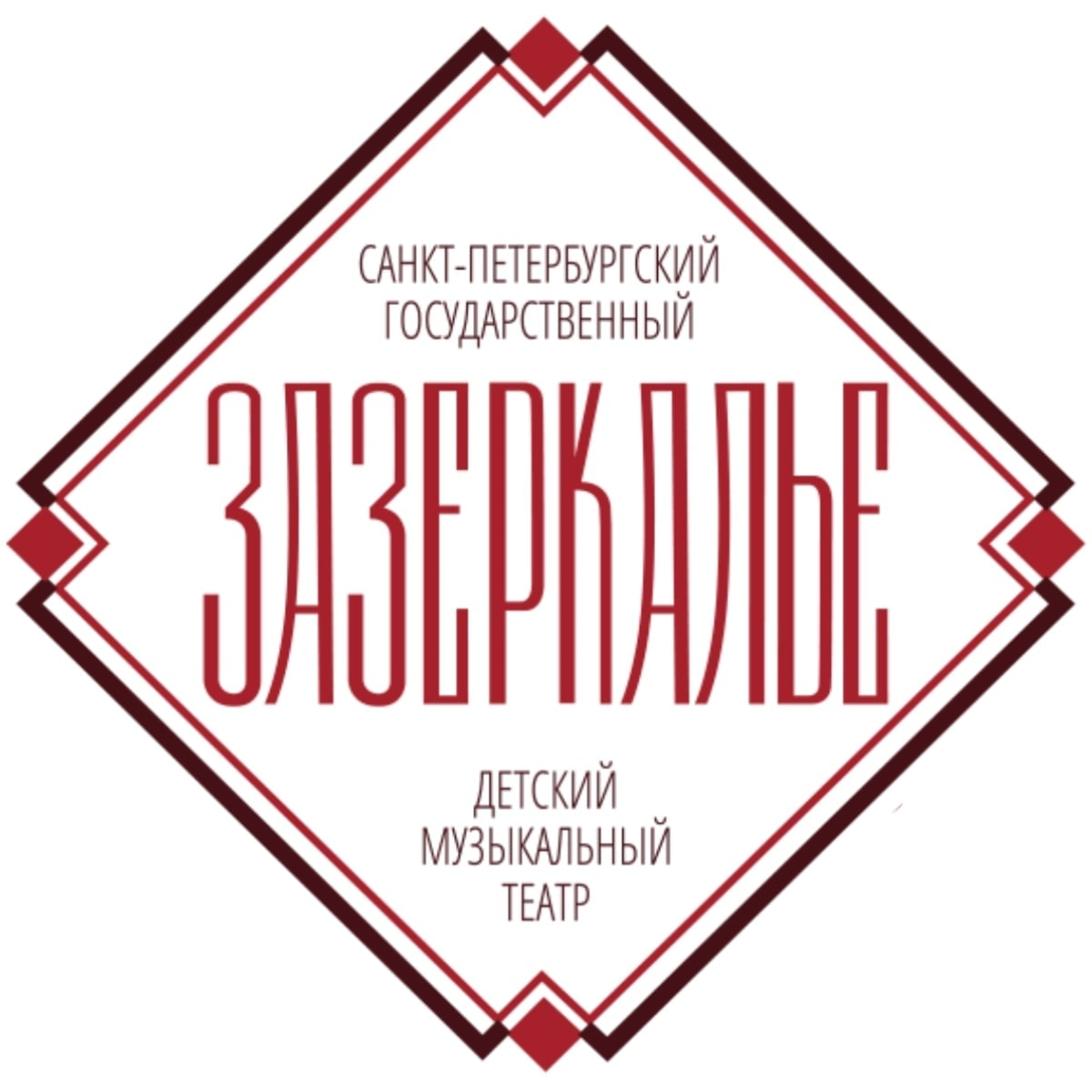 """Санкт-Петербургский детский музыкальный театр """"Зазеркалье"""""""