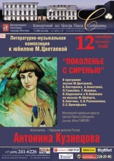 12 октября 2017 в Театрально-концертном центре Павла Слободкина прозвучит поэзия М. Цветаевой