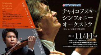 Гастроли БСО в Японии