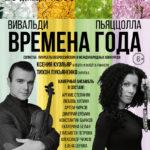 """""""Времена года"""" в Санкт-Петербургской филармонии"""