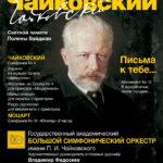 3.12.2017. «Чайковский. Письма к тебе…»