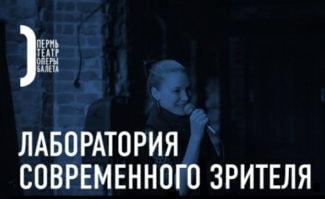 """""""Лаборатория современного зрителя"""""""
