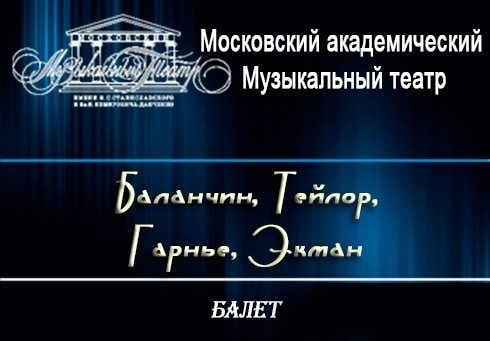 Премьера балетного вечера«Баланчин. Тейлор. Гарнье. Экман»