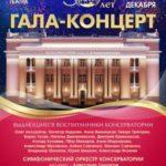 7.12.2017. Гала-концерт к 50-летию Ростовской консерватории