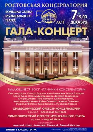 Ростовской консерватории – 50 лет