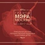 «Гранты Мэра Москвы в сфере культуры и искусства»