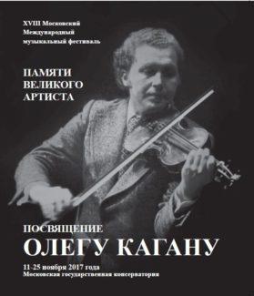"""Фестиваль """"Посвящение Олегу Кагану"""""""