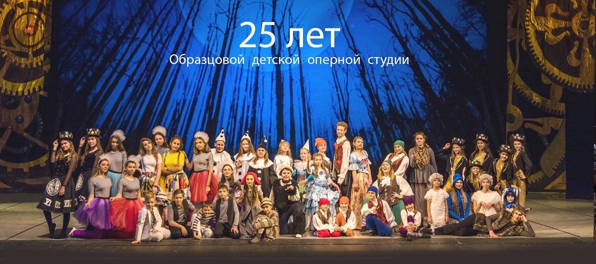 Образцовая детская оперная студия Красноярского театра оперы и балета отмечает 25-летие
