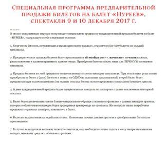Специальная программа предварительной продажи билетов на балет «Нуреев», спектакли 9 и 10 декабря 2017 г.