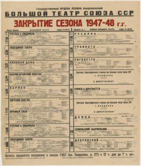 Декадная афиша. Закрытие сезона 1947-48 гг. 22-30 июня 1948 г.