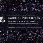 Внук Прокофьева представит в Москве свой концерт для диджея с оркестром