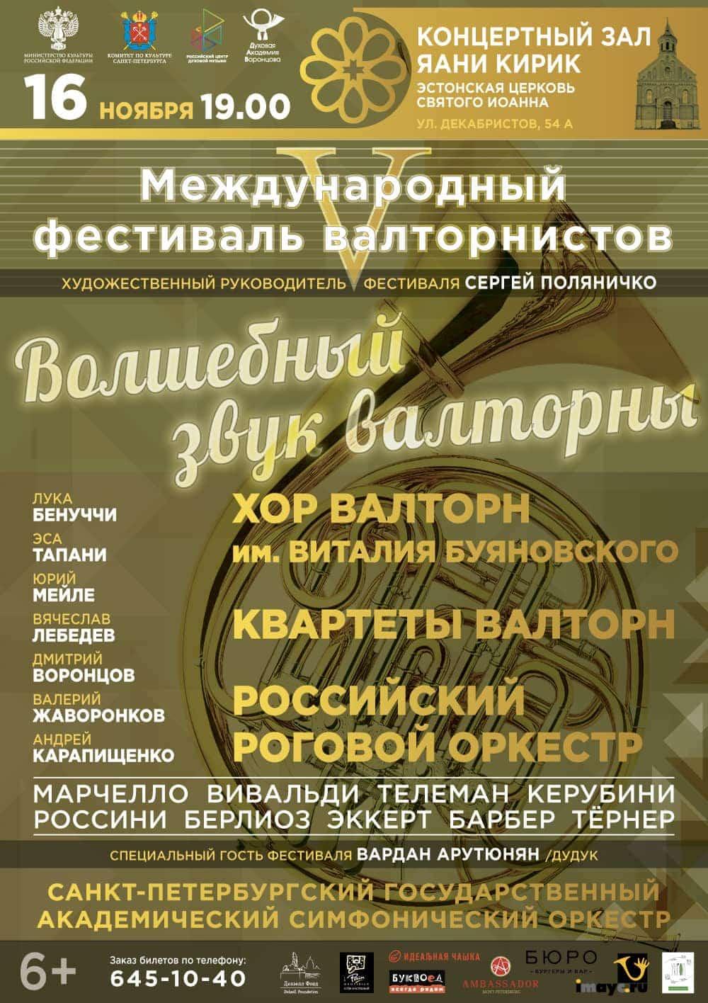 V Международный фестиваль валторнистов